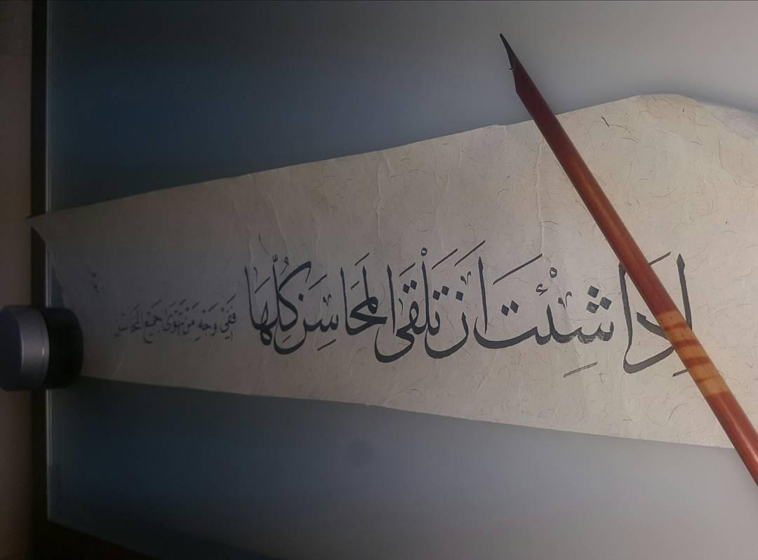 Works Calligraphy Haythamsalmo … 108