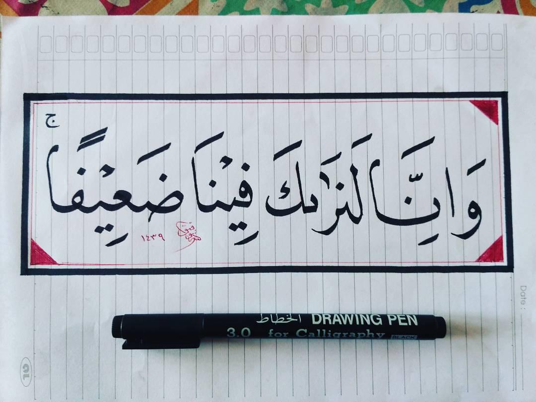 """Works Calligraphy Taufik Hasibuan Coret""""....   #by drawing pen... 63 1"""