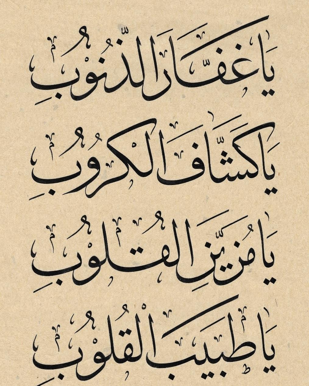 al kattat احمدعلی نمازی  Cevşen-ül Kebir Duası 12.bölümden  دعای جوشن کبیر فصل ۱۲ . . . . . .#islamic #is… 743