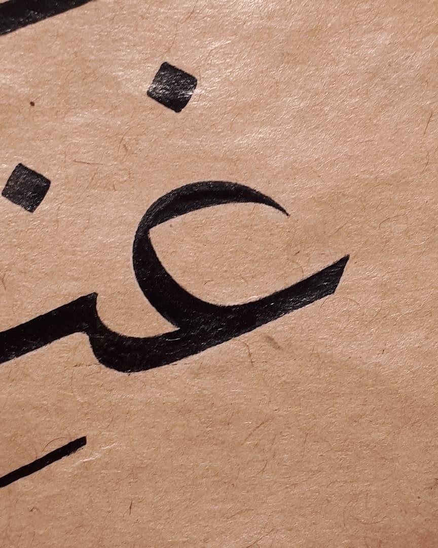 al kattat احمدعلی نمازی  …..sülüs meşk 2.2 mm…. @obaidabanki  مشق ثلث ۲.۲ میل . . . . .#islamic #isla… 1030