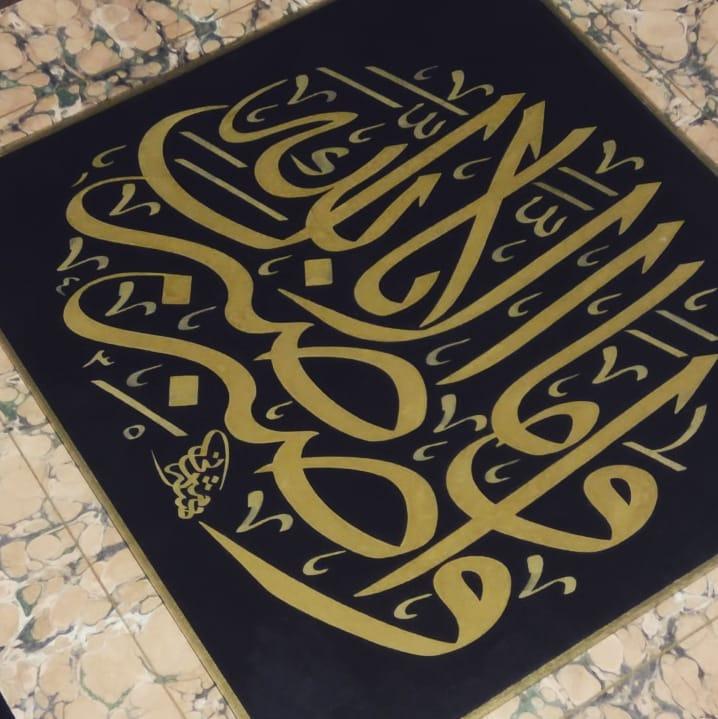 khat/hat/kat Tsulust/Thuluth Mothana Alobaydi واصبر ٤٠/٦٠سم... 386 1