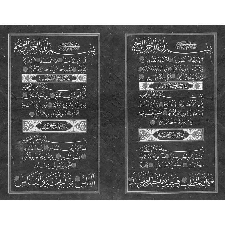 khat/hat/kat Tsulust/Thuluth Mothana Alobaydi … 185