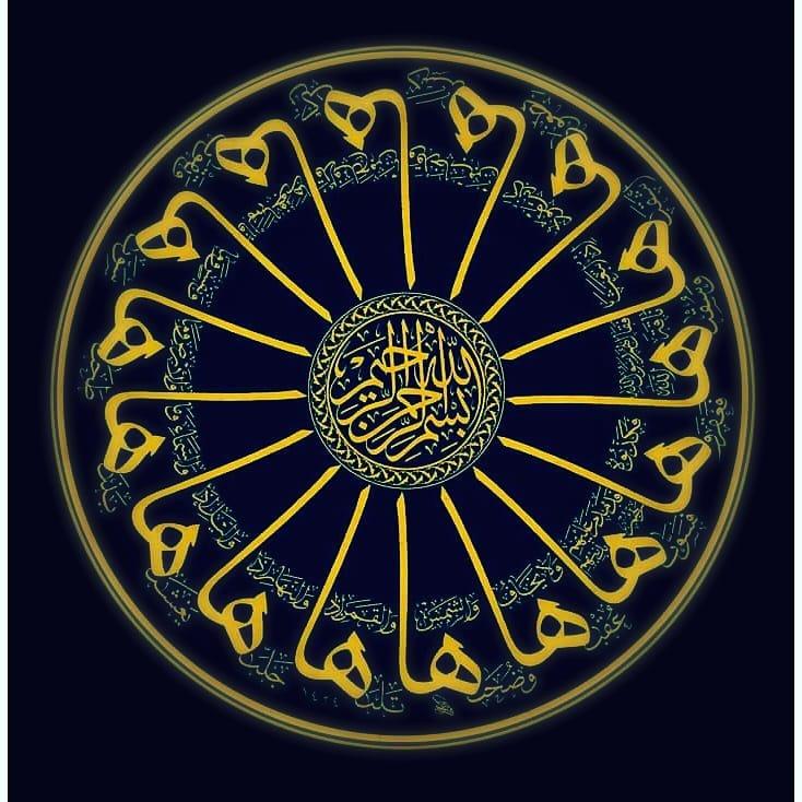 khat/hat/kat Tsulust/Thuluth Mothana Alobaydi … 359