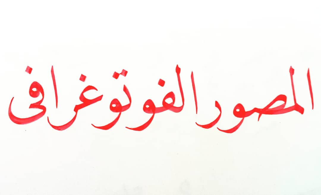 Download Gambar Naskhi Ehab Ibrahim Gaya Turky 1.4 ملم…