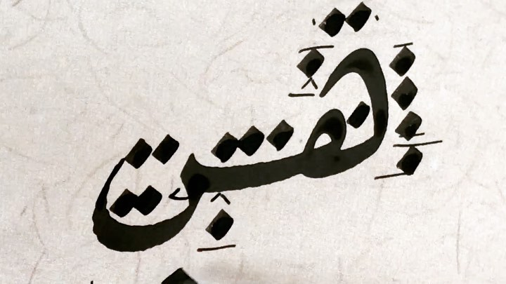 Donwload Photo #arabiccalligraphy #islamiccalligraphy #tezhip #hüsnühat #hüsnihat #kaligrafi…- hattat_aa