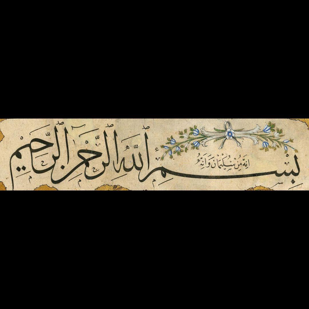 Apk Website For Arabic Calligraphy Albayrak Hat koleksiyonundan, Kazasker Mustafa İzzet Efendi (v. 1876) hattıyla s... 949 2