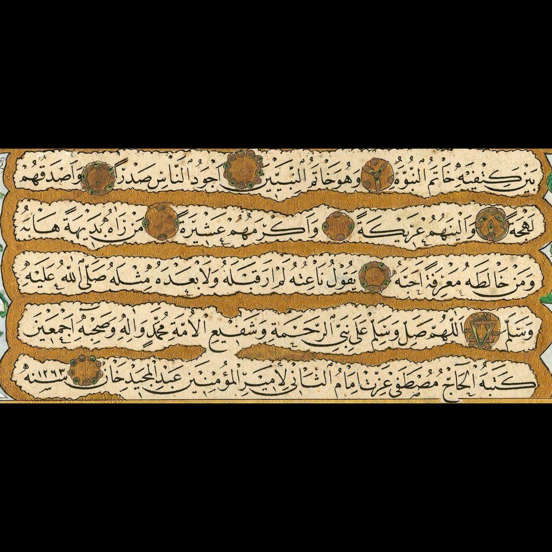 Apk Website For Arabic Calligraphy Albayrak Hat koleksiyonundan, Kazasker Mustafa İzzet Efendi (v. 1876) hattıyla s... 949 4