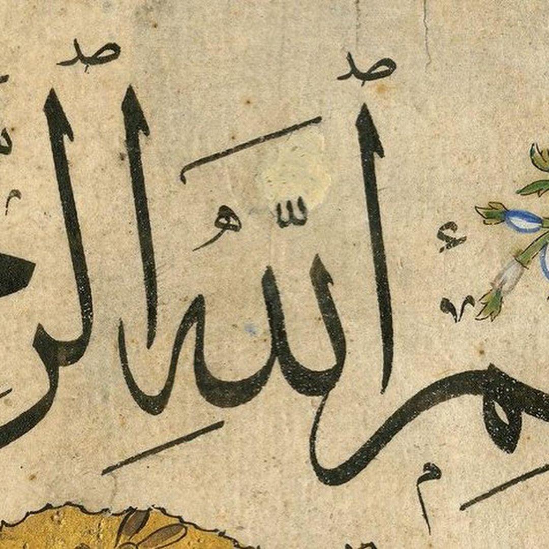 Apk Website For Arabic Calligraphy Albayrak Hat koleksiyonundan, Kazasker Mustafa İzzet Efendi (v. 1876) hattıyla s... 949 6