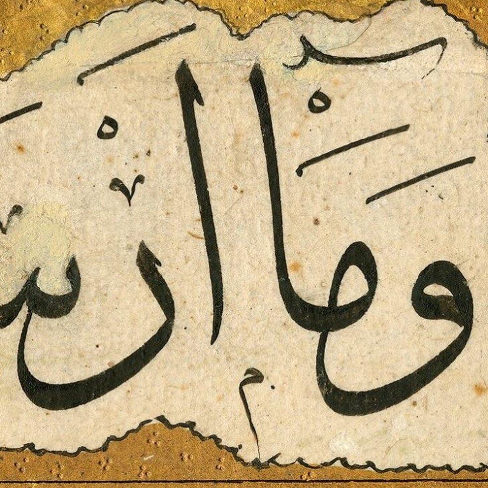 Apk Website For Arabic Calligraphy Albayrak Hat koleksiyonundan, Kazasker Mustafa İzzet Efendi (v. 1876) hattıyla s... 949 8
