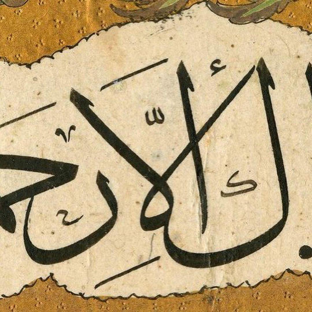 Apk Website For Arabic Calligraphy Albayrak Hat koleksiyonundan, Kazasker Mustafa İzzet Efendi (v. 1876) hattıyla s... 949 7