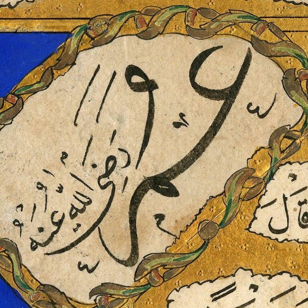 Apk Website For Arabic Calligraphy Albayrak Hat koleksiyonundan, Kazasker Mustafa İzzet Efendi (v. 1876) hattıyla s... 949 9