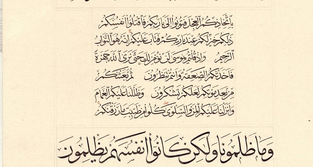 Works Calligraphy Haythamsalmo … 43