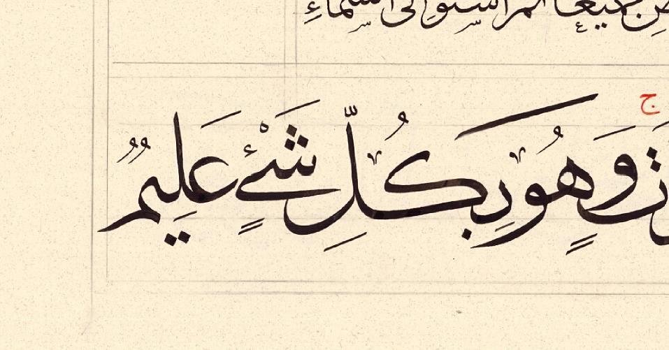 Works Calligraphy Haythamsalmo … 49