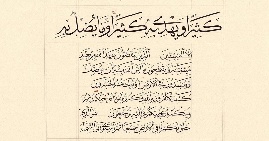 Works Calligraphy Haythamsalmo … 61
