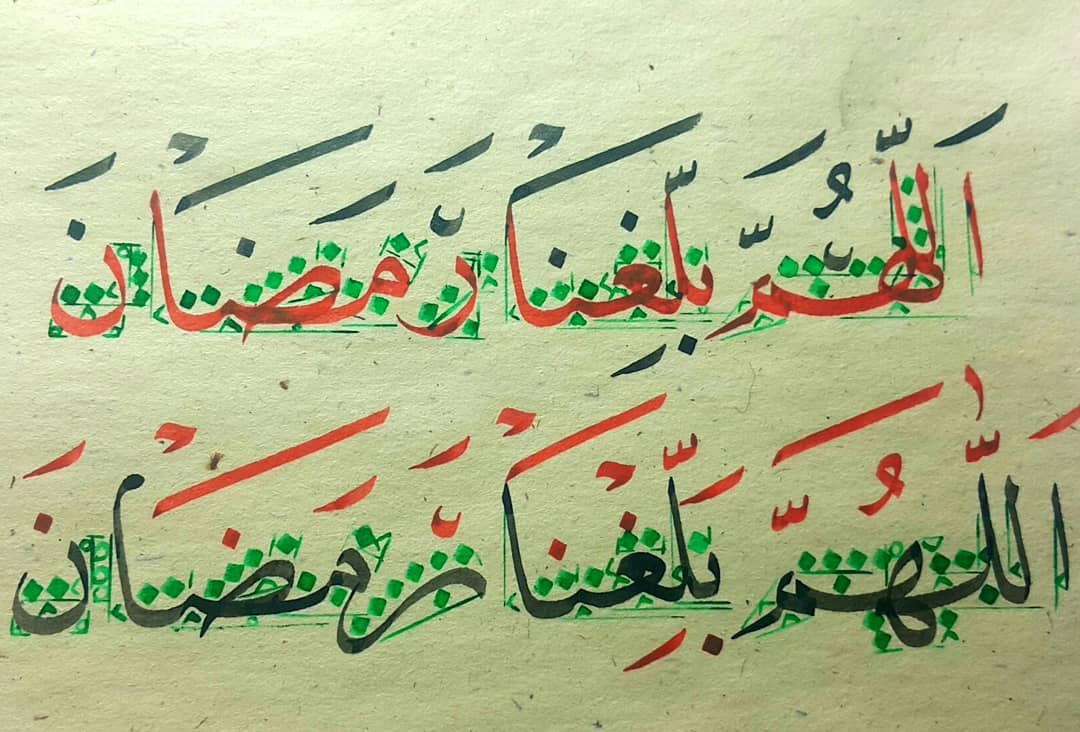 Download Gambar Naskhi Ehab Ibrahim Gaya Turky مشق 1.4 ملم…