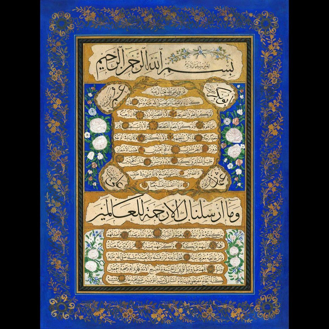 Apk Website For Arabic Calligraphy Albayrak Hat koleksiyonundan, Kazasker Mustafa İzzet Efendi (v. 1876) hattıyla s… 949