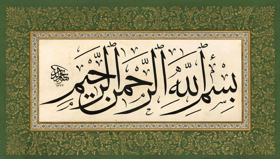 "Apk Website For Arabic Calligraphy ""Bismillâhirrahmânirrahîm"" Rahmân ve Rahîm olan Allah'ın adıyla… Necmedd… 949"