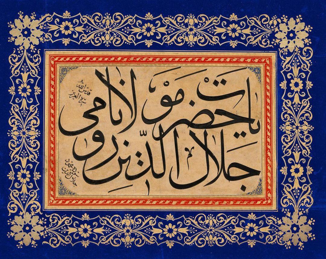 Apk Website For Arabic Calligraphy Mcgill Üniversitesi Kütüphanesi'nden, Mahmûd Celâleddîn Efendi (v. 1830) hattıyl… 857
