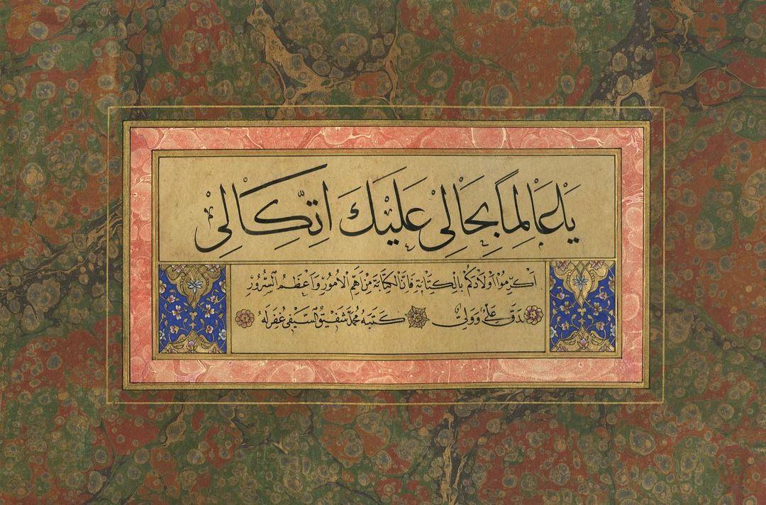 "Apk Website For Arabic Calligraphy Mehmed Şefîk Seyfî Efendi (v. 1902) hattıyla sülüs-nesih koltuklu kıt'a ""Ey hal… 1067"