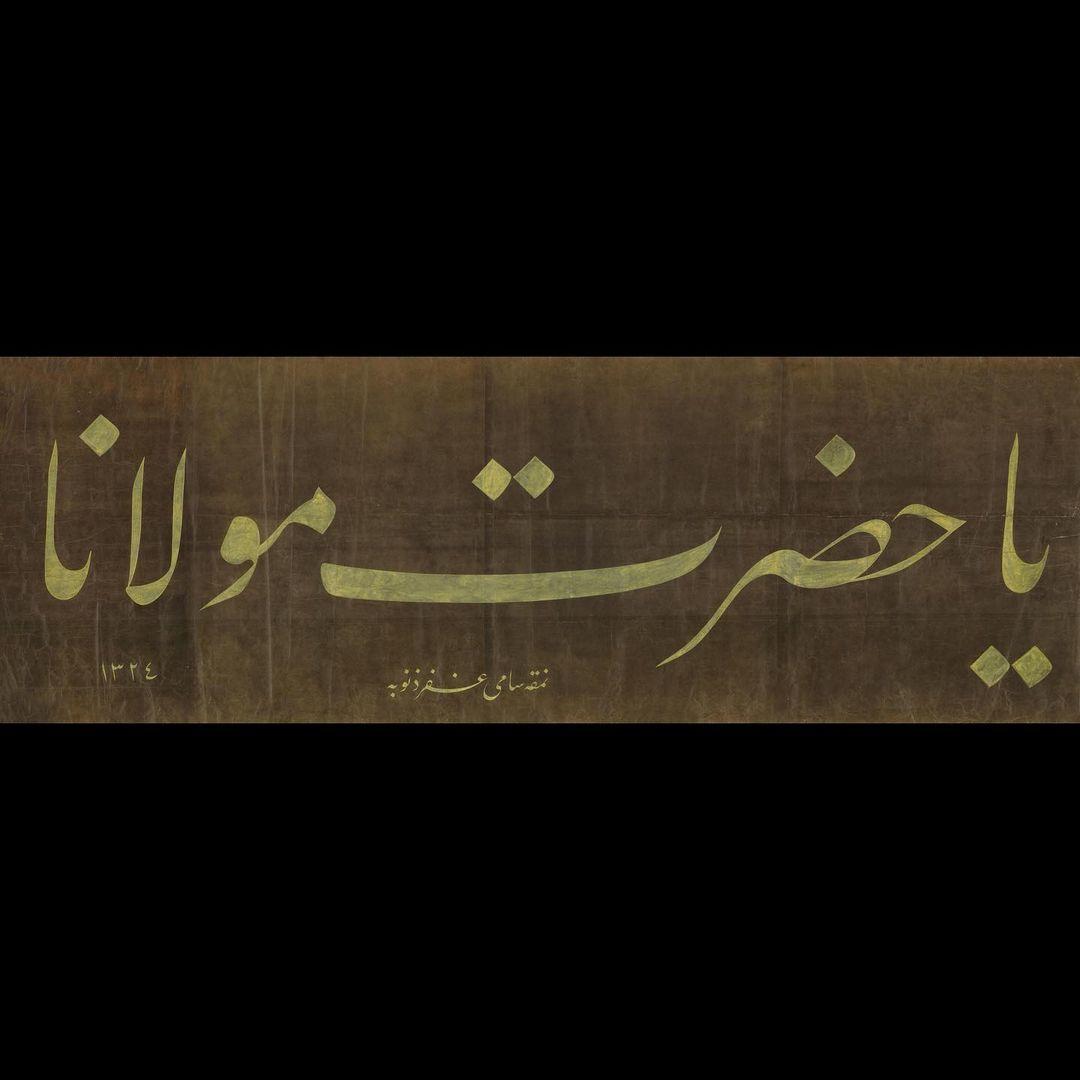 Apk Website For Arabic Calligraphy Vuslatının 747. sene-i devriyesinde Mevlânâ Celâleddîn-i Rûmi Hazretlerini … 993