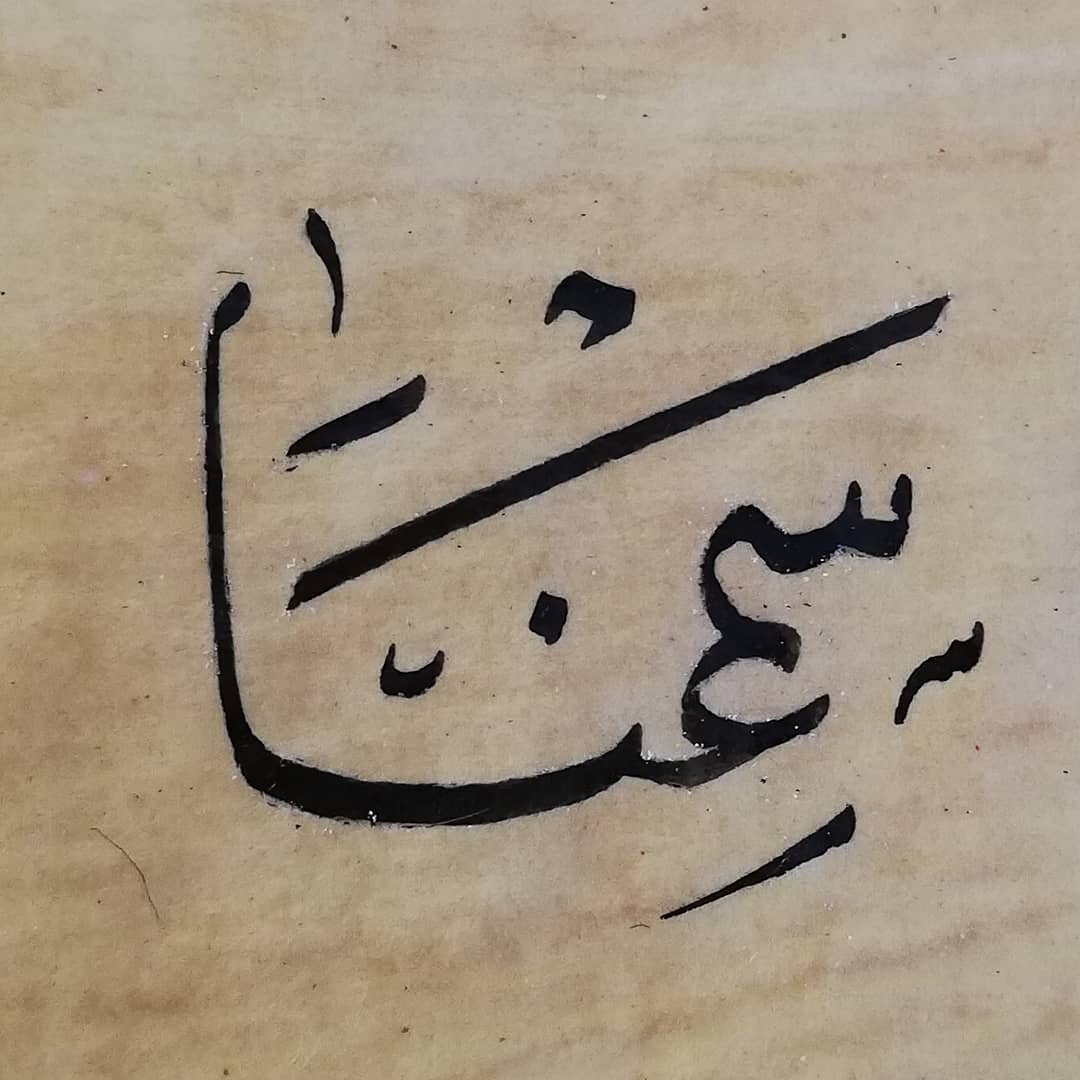 Arabic Calligraphy by Maulay Abdur Rahman  امشاق مولاوية … 914