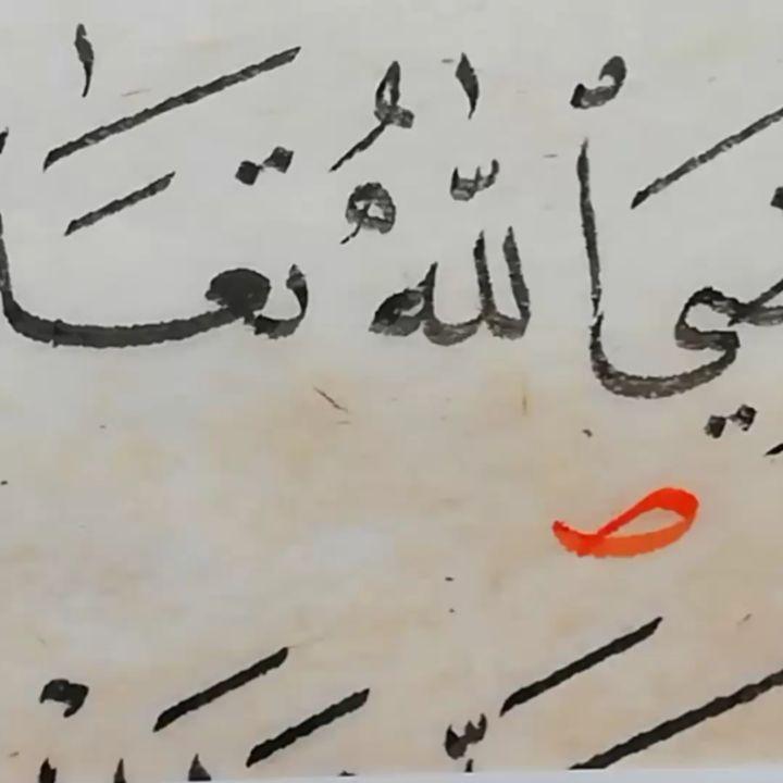 Arabic Calligraphy by Maulay Abdur Rahman  تصحيحات للطلبة… 336