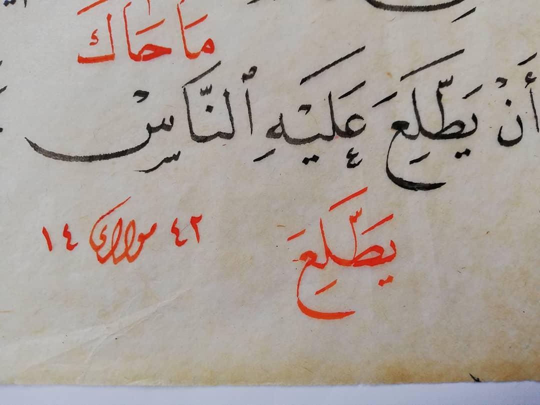 Arabic Calligraphy by Maulay Abdur Rahman  تصحيحات مباشرة للطالب (( محمد بريك)) حفظه الله موهبة ما شاء الله… 493