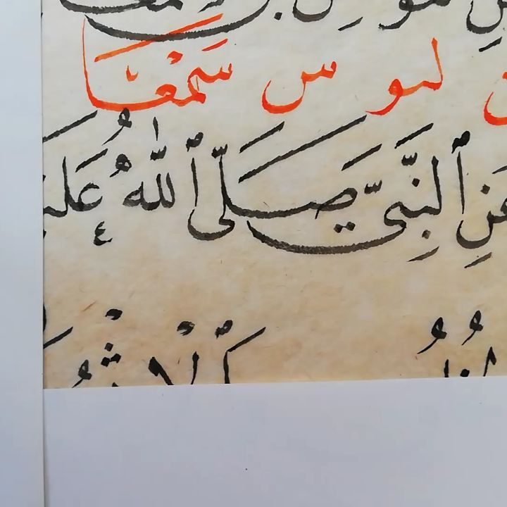 Arabic Calligraphy by Maulay Abdur Rahman  تصحيح مباشر (( والله ولي التوفيق))… 389