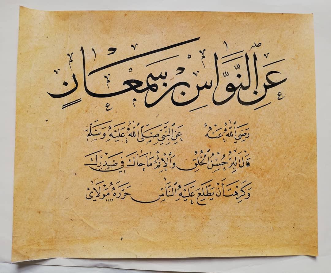 Arabic Calligraphy by Maulay Abdur Rahman  نموذج من مرقع (( الأربعون النووية)) بخط الثلث والنسخ بقلم مولاي  دعواتكم… 529