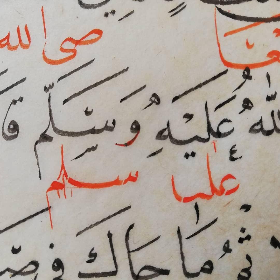 Arabic Calligraphy by Maulay Abdur Rahman  … 748