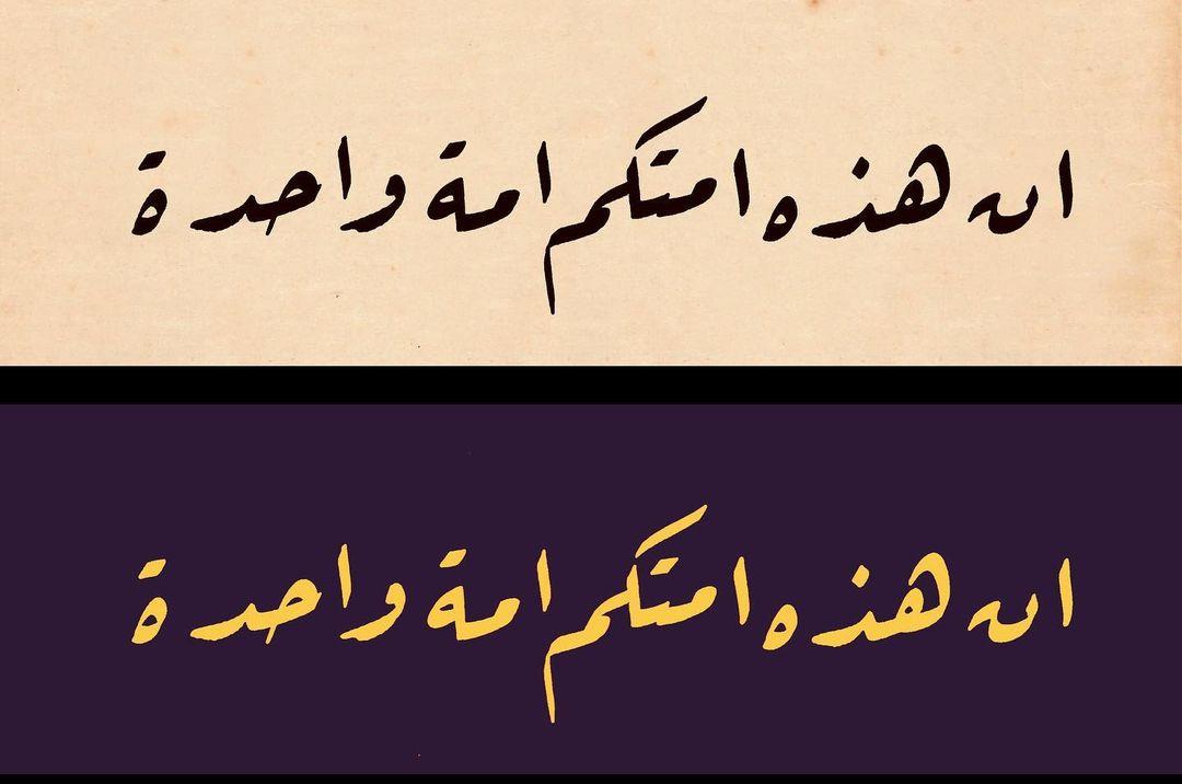 Donwload Photo Enbiya 92 سورة الانبياء #hüsnihat #kaligrafi #فن #فنون #خط #خطاط #الخط #الفنون …- hattat_aa