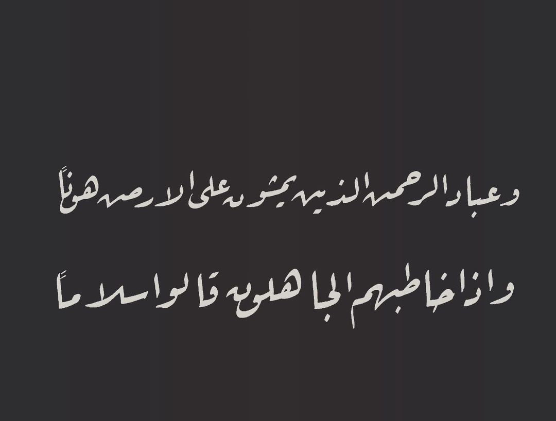 Donwload Photo Furkan 63 سورة الفرقان #arabiccalligraphy #islamiccalligraphy #tezhip #hüsnüha…- hattat_aa