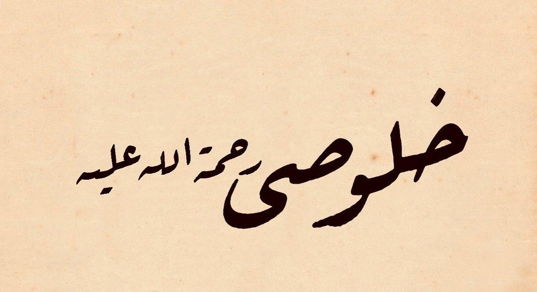Donwload Photo Hulusi Yazgan (1869-1940) #hulusiyazgan #talik #arabiccalligraphy #islamiccallig…- hattat_aa
