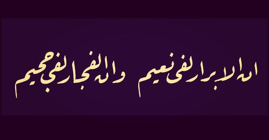 Donwload Photo İnfitar 13-14 سورةالانفطار #arabiccalligraphy #islamiccalligraphy #tezhip #hüsn…- hattat_aa