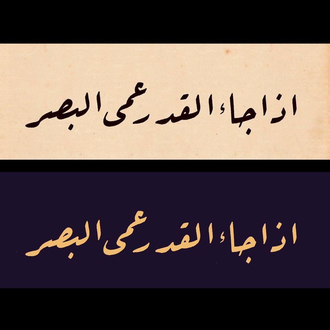 Donwload Photo Kader gelince, göz kör olur. #arabiccalligraphy #islamiccalligraphy #tezhip #h…- hattat_aa