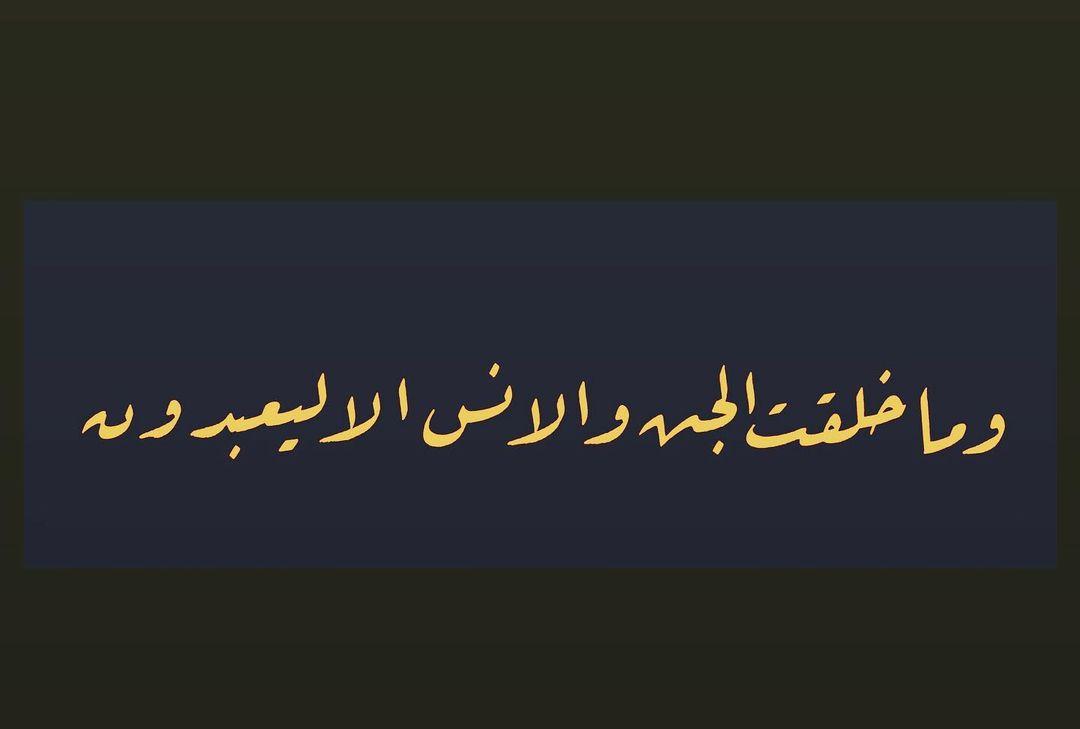Donwload Photo Zâriyat 56 سورة الذاريات #hüsnihat #kaligrafi #فن #فنون #خط #خطاط #الخط #الفنون…- hattat_aa