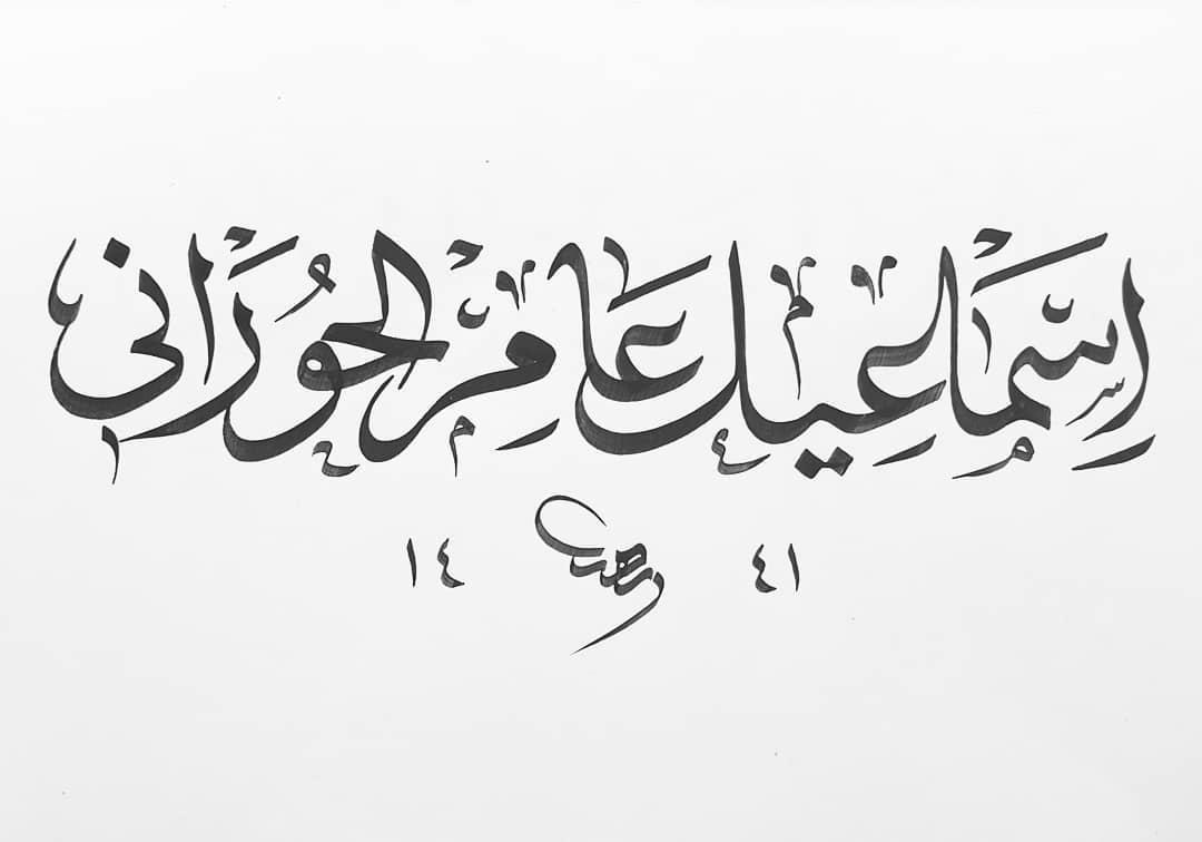 Download Gambar Naskhi Ehab Ibrahim Gaya Turky مشق 2.3 ملم... 1