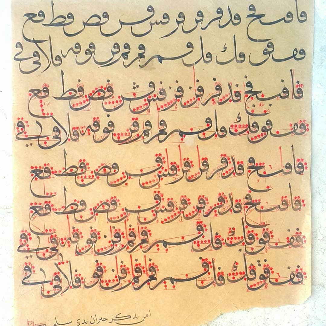 Download Gambar Naskhi Ehab Ibrahim Gaya Turky مشق 2.5.ملم…