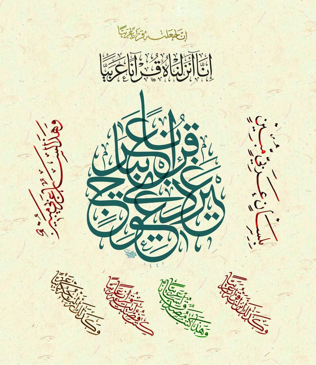 Download Kaidah Kaligrafi dan Karya Naskhi Tsulust #اليوم_العالمي_للغة_العربية #بيان #لغتي_هويتي #لغة_الضاد#…-alkhattatmasud