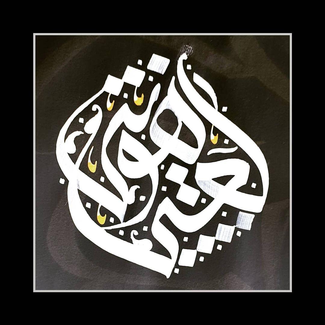 Download Kaidah Kaligrafi dan Karya Naskhi Tsulust #لغتي_هويتي #اللغة_العربية#اليوم_العالمي_للغة_العربية…-alkhattatmasud