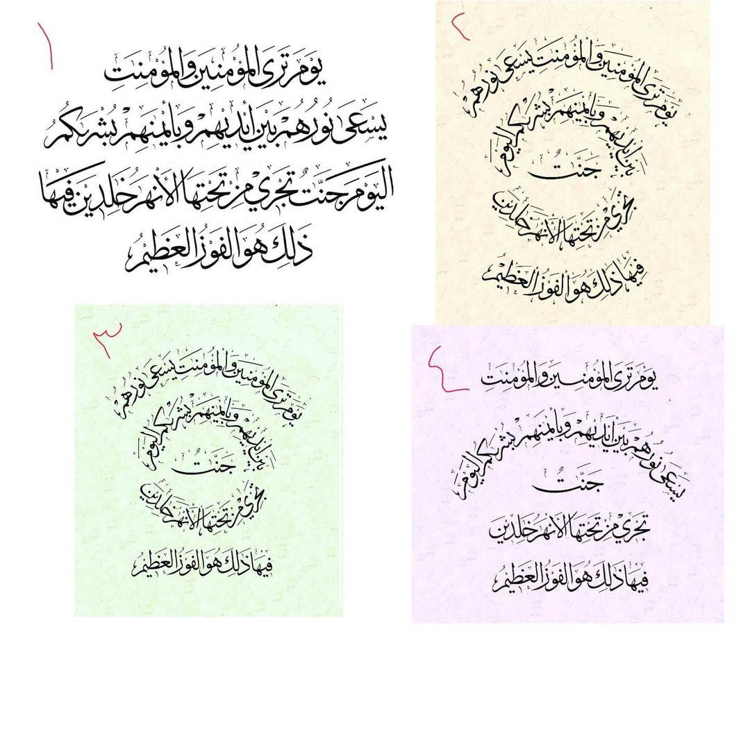 Download Kaidah Kaligrafi dan Karya Naskhi Tsulust ماهو الأجمل؟  ولماذا؟ …-alkhattatmasud