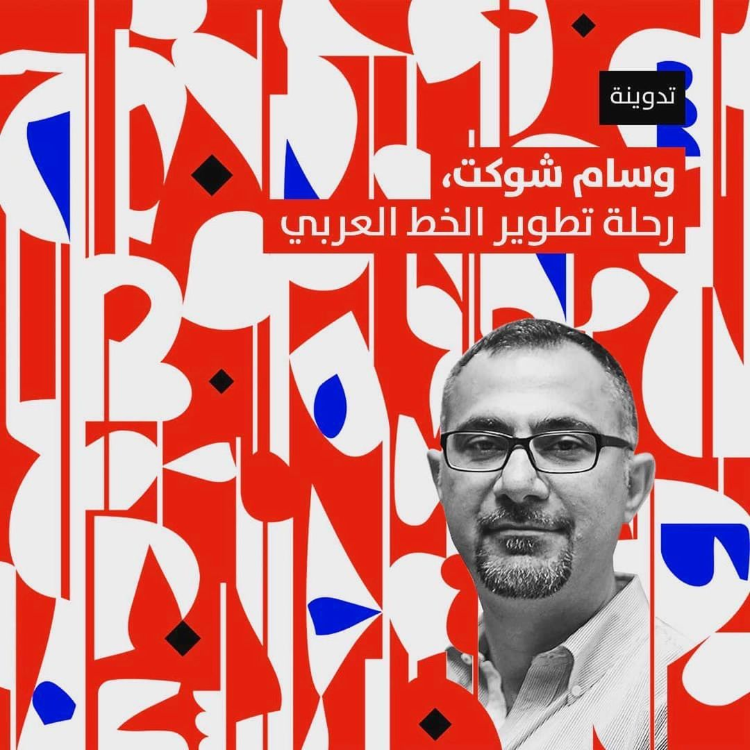 "Download Kaligrafi Karya Kaligrafer Kristen #Repost @hamoudaissam ・・・ وسام شوكت، رحلة تطوير فن الخط العربي ""… هذه التدوين…-Wissam"