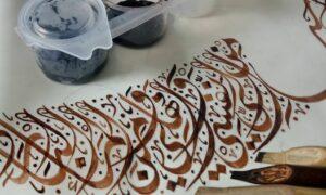Download Kaligrafi surat Al Ikhlas, khat naskhi ( 3