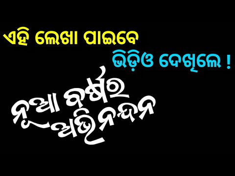 Download Video ନୂଆ ବର୍ଷ ଅଭିନନ୍ଦନ Calligraphy Design Odia Letter Download !! Happy New Year 2021!!