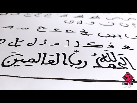 Download Video Arabic Calligraphy with Brush | How to do Calligraphy | Maghribi Style