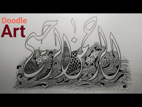 Download Video Arabic Calligraphy with Double Pencil || Seni Doodle Art || kaligrafi AR-RAHMAN AR-RAHIIM