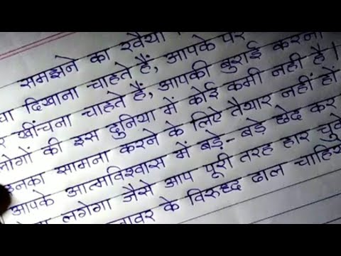 Download Video Beautiful Hindi handwriting | Calligraphy | neat and clean handwriting| iconic handwriting.