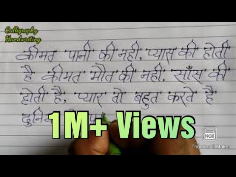 Download Video Calligraphy With Ball Pen / Styles Hindi Writing / Anmol Vichar /By Calligraphy Handwriting
