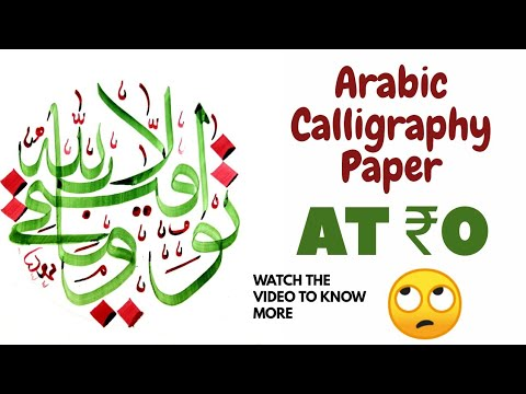 Download Video Calligraphy paper at no cost | mustwatch | 73