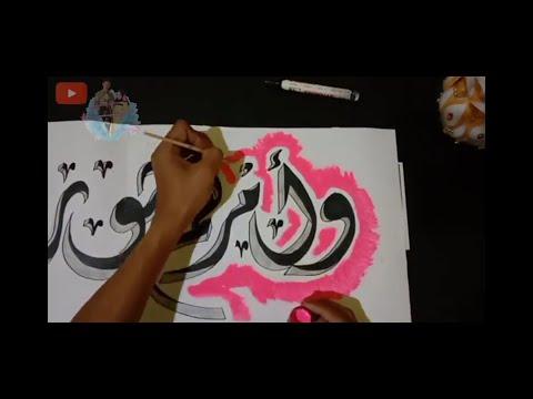 Download Video Cara menulis dan mewarnai kaligrafi 3d Yang indah dan keren